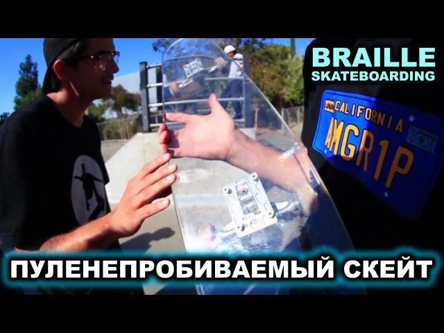 СКЕЙТБОРД ИЗ ПУЛЕНЕПРОБИВАЕМОГО СТЕКЛА На Русском BULLET PROOF GLASS SKATEBOARD BRAILLE