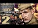 Снайпер. Оружие Возмездия. 2 Серия. Военный Сериал