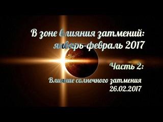 В зоне влияния затмений январь-февраль 2017. Часть 2: влияние солнечного затмения 26...