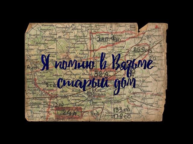 Я помню в Вязьме старый дом. Часть 1 / Вязьма Vyazma Wjasma WWII