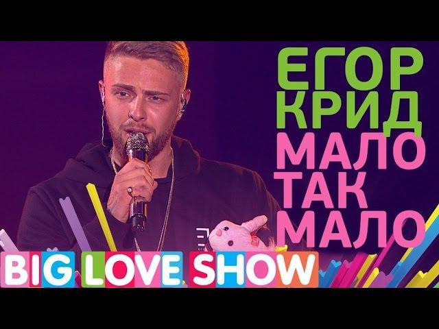 Егор Крид - Мало так мало [Big Love Show 2017]