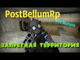 Garry's Mod l PostBellum RP l Clockwork HL2RP l #10 КРУГЛЫЙ ВЫПУСК! ЗАПРЕТНАЯ ЗОНА, 500 ПОДПИСЧИКОВ!