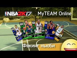 NBA 2K17 - MyTEAM Online - Факинг Ньюби