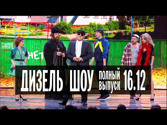 Дизель Шоу - 21 полный выпуск — 16.12.2016