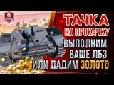 ТАЧКА НА ПРОКАЧКУ ★ ВЫПОЛНИМ ВАШЕ ЛБЗ ИЛИ ДАДИМ ЗОЛОТО #worldoftanks #wot #танки — [http://wot-vod.ru]