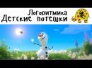 Детские Песни про Песок Жирафа Слона Котят Зебру Поем слоги Потешки Логоритмика Люляби TV