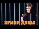 ХРИПИ ДУША - ДМИТРИЙ СУСЛОВ монтаж ролика С Тюнев