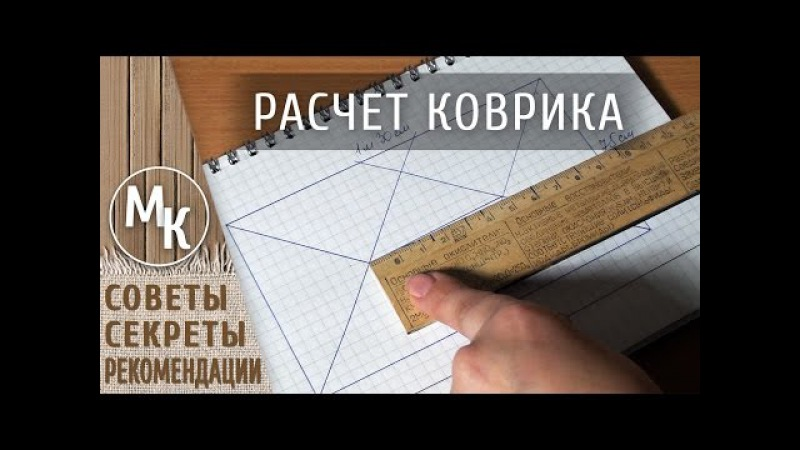 Как рассчитать размер начальной цепочки для вязания прямоугольного коврика или...