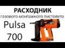 Описание всех видов расходного материала к газовому монтажному пистолету Spit Pulsa...