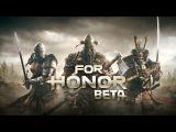 For Honor Open Beta Сетевая игра / Смертельная схватка / Дуэль / Захват территорий 1080/60