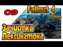 Fallout 4 прохождение - Зачистка Лексингтона (Lp 09)