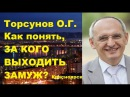 Торсунов О Г Как понять ЗА КОГО ВЫХОДИТЬ ЗАМУЖ Красноярск