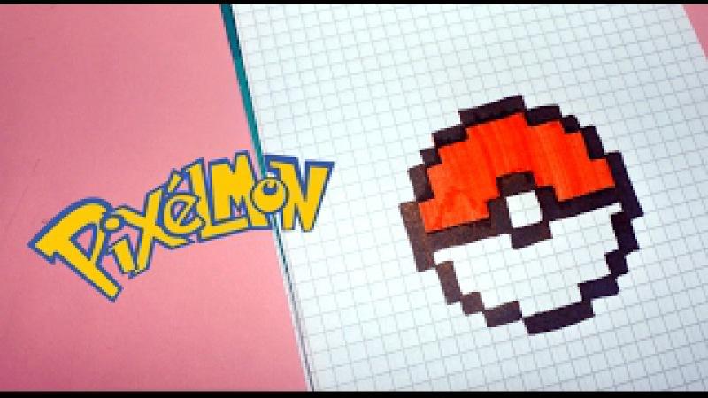 Рисуем по клеточкам-Покебол /ПОКЕМОН (Poké Ball .Pokémon GO )!