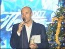 Игорь Крутой - Затерянный берег Песня Года 2007
