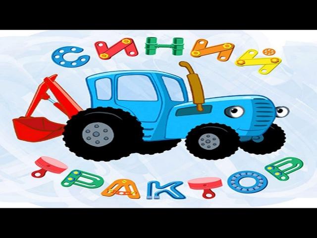 Трактор Гоша и птенчик, бульдозер и джип. Сборник мультиков для всей семьи.