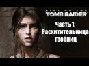 Лара Крофт, прохождение игры Rise of the Tomb Raider - Часть 1: Расхитительница гробниц