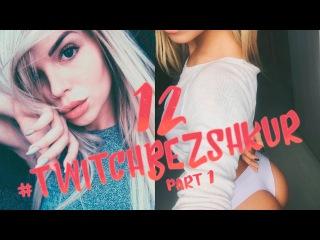#twitchbezshkur - Фитоняшка Sorabi (Часть 1)