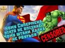 Чому Супермена ніхто не впізнає Чому штани Халка не рвуться GEEK JOURNAL