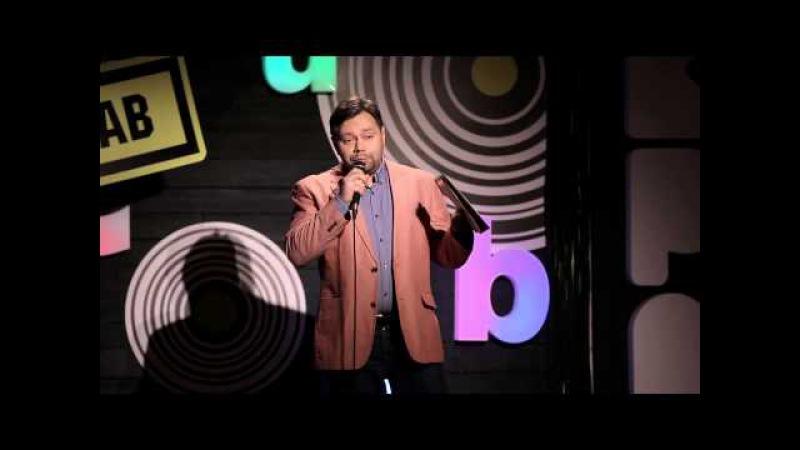 Humorlab Stand Up - Артем КОБЗАН - Об изменах