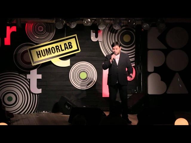 Humorlab Stand Up - Артем Кобзан - Разница в возрасте - 12 лет