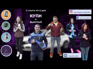 DIM COFFEE вручил первый автомобиль! Победители акции 13.03 - 16.03.2017