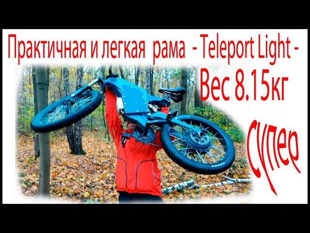 Практичная и легкая рама - Teleport Light -