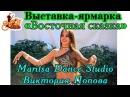 Восточные танцы видео_табла соло на барабане_Maritsa Dance Studio