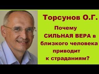 Торсунов О.Г. Почему СИЛЬНАЯ ВЕРА в близкого человека приводит к страданиям?