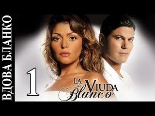 Вдова Бланко 1 серия / La Viuda de Blanco