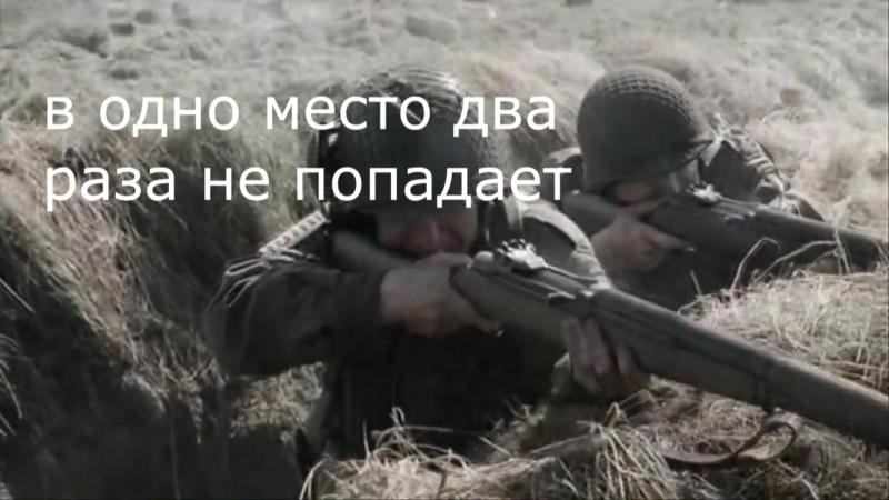 СoH2 Братья по оружию [Монтаж]