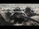 СoH2 Братья по оружию Монтаж