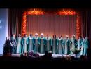 Видео фрагмент с Юбилейного концерта ветеранского хора ПЕРВОМАЕЧКА