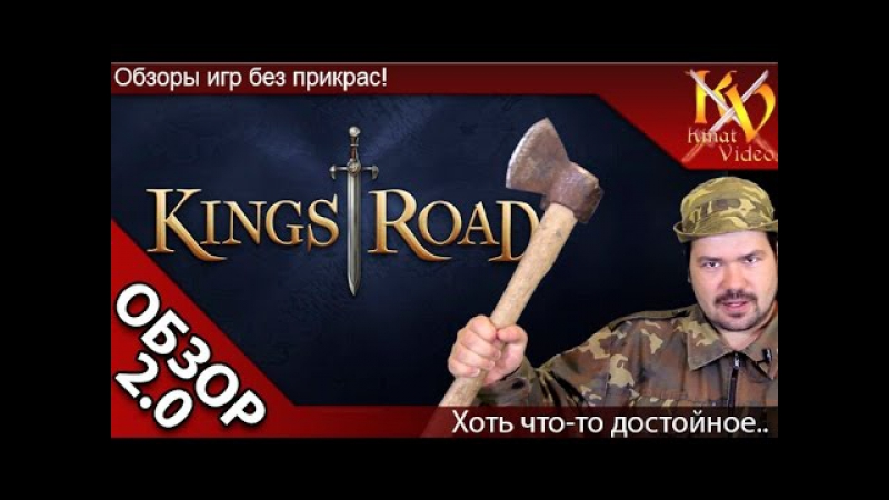 Kings Road луч света в темном царстве Обзор 2 0