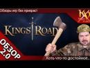 Kings Road - луч света в темном царстве. Обзор 2.0