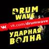 """DRUM WAVE"" Fest (фестивали/конкурсы/концерты)"