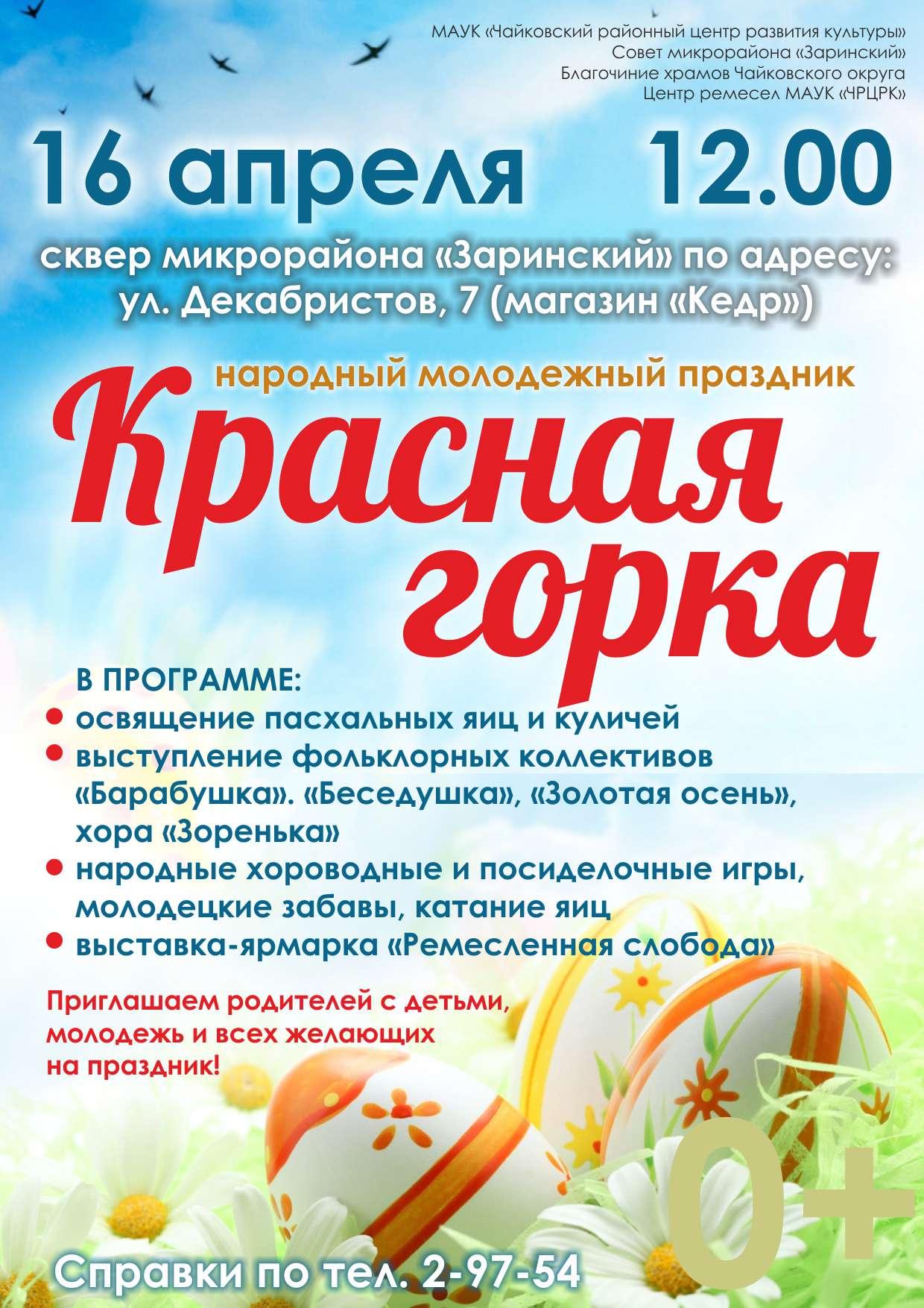 афиша, красная горка, Чайковский, 2017 год