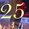 25-летие Грации-МГУ