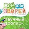 🌲。 ◕Научный zоопарк Все как у Зверей ◕。🌲