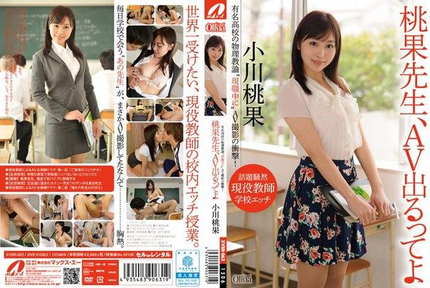 XVSR-063 – Ogawa Momoka, Jav Censored