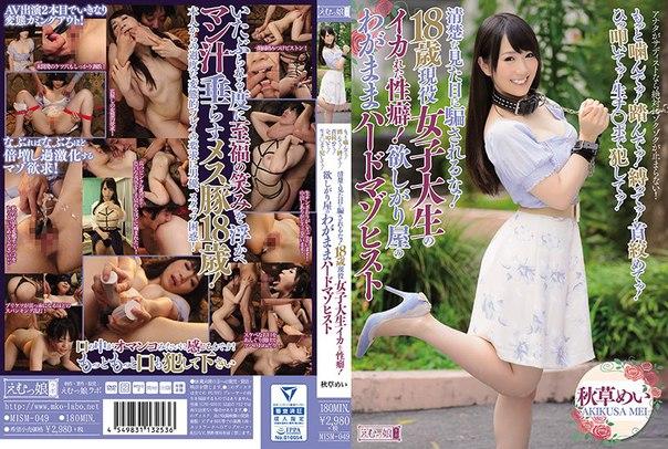 MISM-049 – Akikusa Mei, Jav Censored