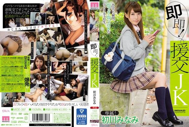 MIDE-397 – Hatsukawa Minami, Jav Censored
