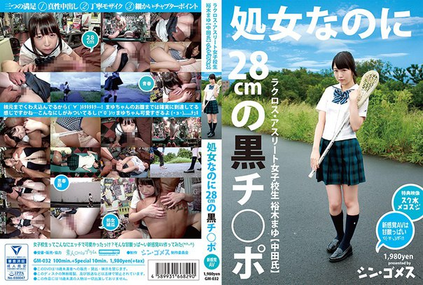 GM-032 – Yuuki Mayu, Jav Censored