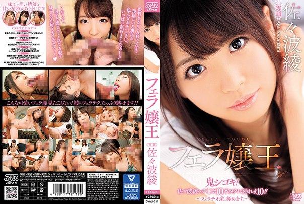 DVAJ-211 – Sasami Aya, Jav Censored
