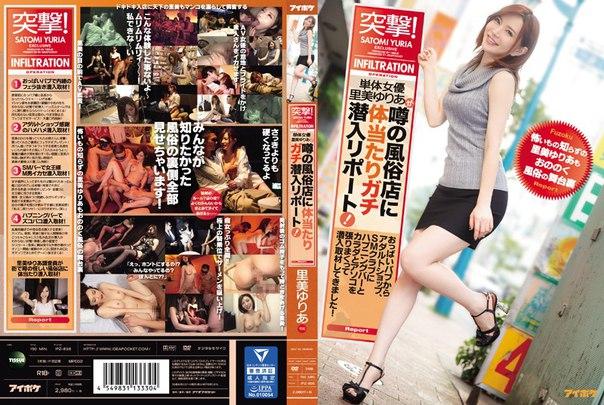 IPZ-896 – Satomi Yuria, Jav Censored