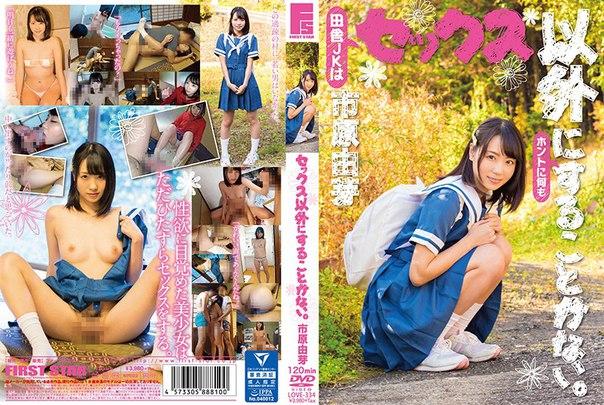 LOVE-334 – Ichihara Yume, Jav Censored