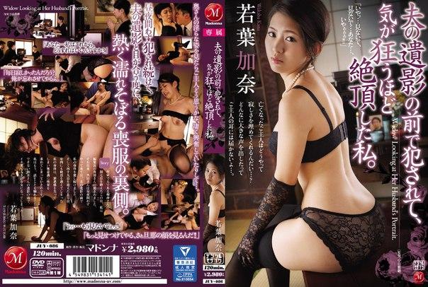 JUY-086 – Wakaba Kana, Jav Censored