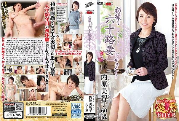 JRZD-705 – Uchihara Michiko, Jav Censored