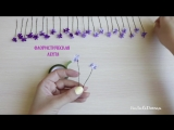 Как сделать Сирень из Лент - Lilac of ribbons Tutorial  ✿ NataliDoma