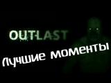 Лучшие моменты - Outlast by Kirya Plut