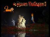 С   Днем Победы! Э Ботвин А Смоленский Г Лебеденко песня Красные маки